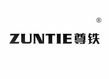 尊铁 ZUNTIE