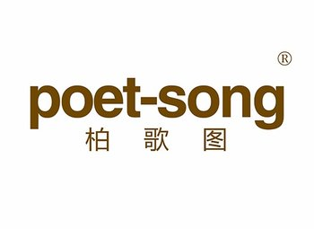 14-A340 柏歌图 POETSONG