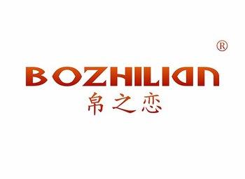 24-A237 帛之恋 BOZHILIAN