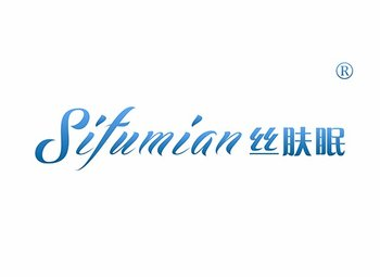 24-A239 丝肤眠 SIFUMIAN
