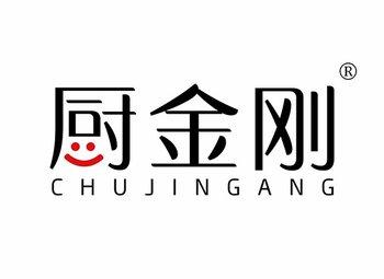 21-A118 厨金刚 CHUJINGANG