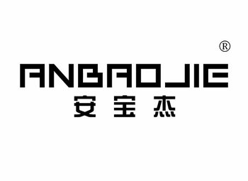 安宝杰 ANBAOJIE
