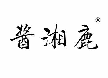 33-A268 酱湘鹿