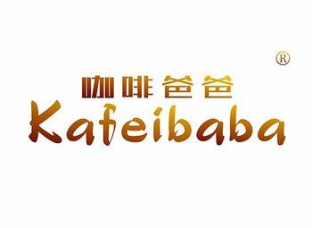 43-A393 咖啡爸爸 KAFEIBABA