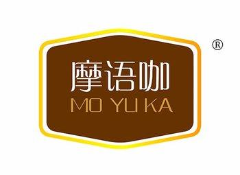 摩语咖 MOYUKA