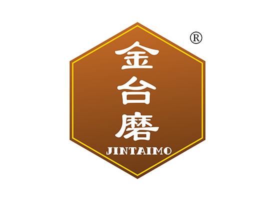 金台磨 JINTAIMO
