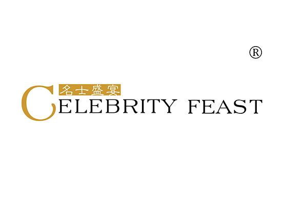 43-A514 名士盛宴 CELEBRITY FEAST