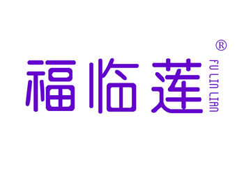 30-A574 福临莲 FULINLIAN