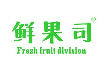 43-A518 鲜果司 FRESH FRUIT DIVISION