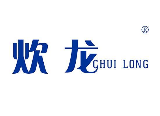 21-A170 炊龙 CHUILONG