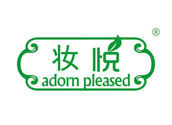 21-A177 妆悦 ADORN PLEASED