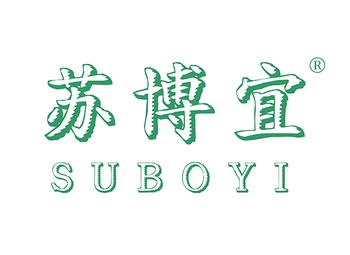 21-A175 苏博宜 SUBOYI