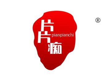 29-A594 片片痴 PIANPIANCHI