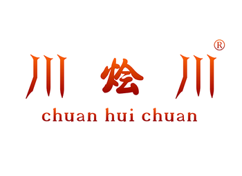 43-A542 川烩川 CHUANHUICHUAN