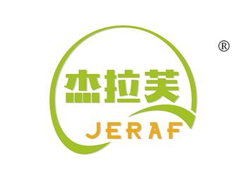 43-A533 杰拉芙 JERAF