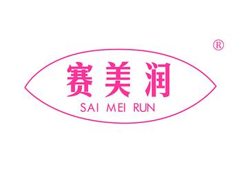 4-A006 赛美润 SAIMEIRUN