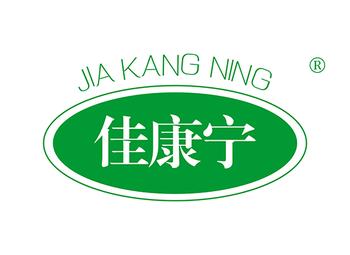 4-A039 佳康宁 JIAKANGNING
