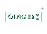 擎尔 QINGER