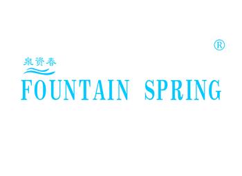 3-A661 泉资春 FOUNTAIN SPRING