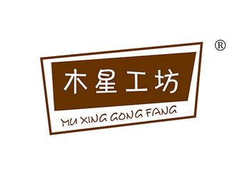 30-A593 木星工坊 MUXINGGONGFANG