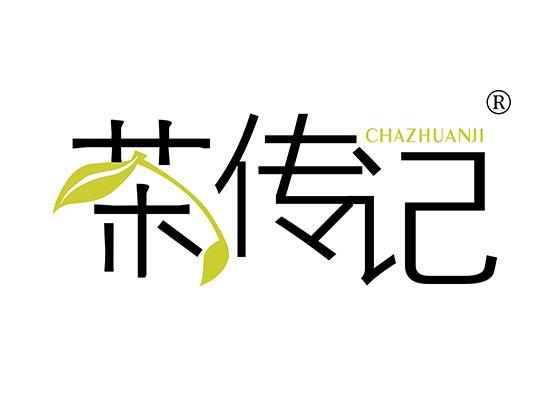 11-A493 茶传记 CHAZHUANJI