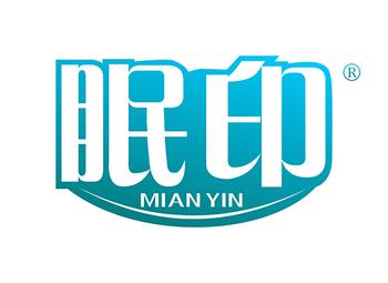 24-A251 眠印 MIANYIN