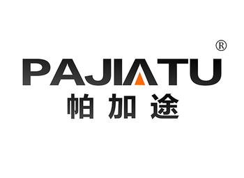 12-A288 帕加途 PAJIATU