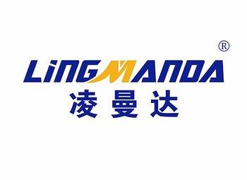 凌曼达LINGMANDA