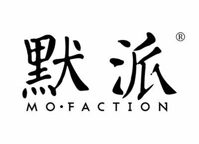 默派MO FACTION商标
