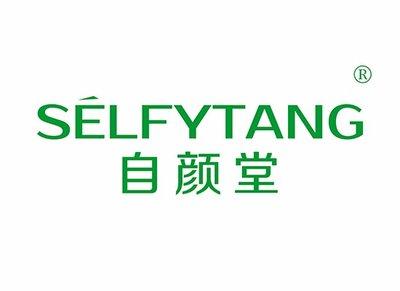 自颜堂 SELFYTANG商标