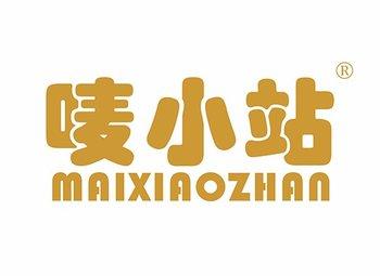 35-A125 唛小站 MAXIAOZHAN