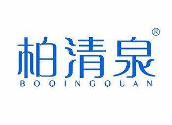 3-A680 柏清泉 BOQINGQUAN