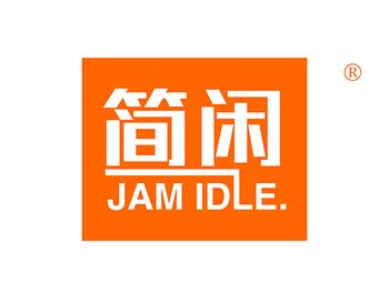 30-A622 简闲 JAM IDLE