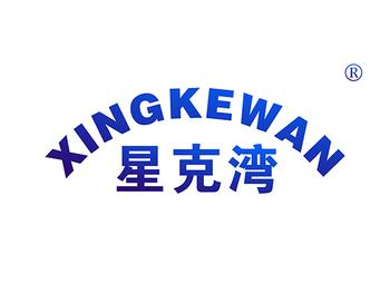 43-A562 星克湾 XINGKEWAN