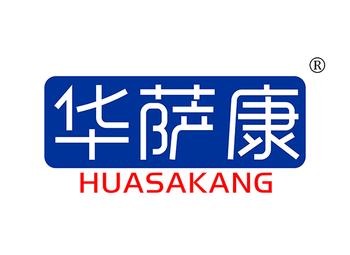 华萨康 HUASAKANG