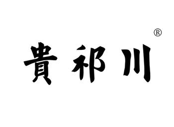 33-A361 贵祁川