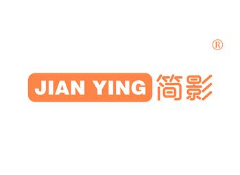 简影 JIANYING