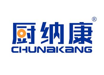厨纳康 CHUNAKANG