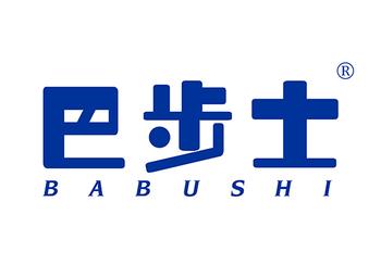 2-A031 巴步士 BABUSHI