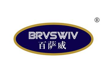 百萨威 BRVSWIV