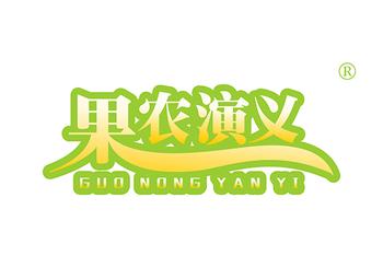 果农演义 GUONONGYANYI