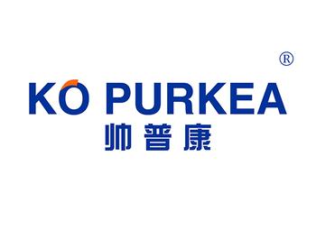 帅普康 KO PURKEA