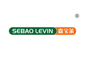 1-A050 森宝莱 SEBAO LEVIN