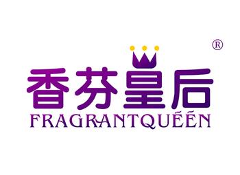 3-A724 香芬皇后,FRAGRANTQUEEN