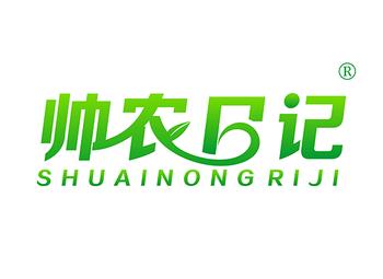31-A190 帅农日记,SHUAINONGRIJI