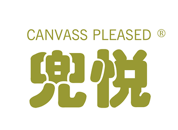 5-A406 兜悦CANVASS PLEASED