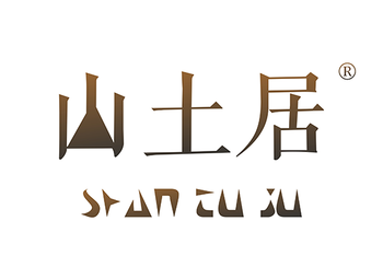 43-A587 山土居SHANTUJU