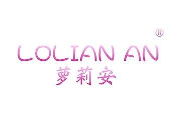 萝莉安LOLIAN AN