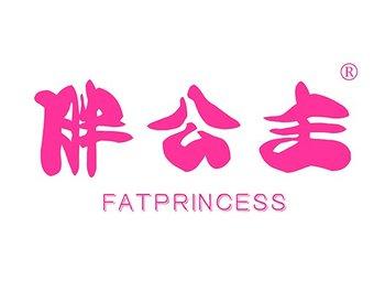 29-A649 胖公主FATPRINCESS