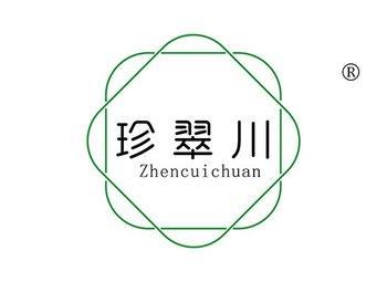 30-A657 珍翠川ZHENCUICHUAN